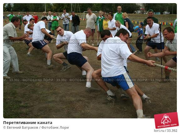 Перетягивание каната, фото № 33392, снято 26 августа 2006 г. (c) Евгений Батраков / Фотобанк Лори