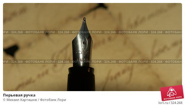 Перьевая ручка, эксклюзивное фото № 324268, снято 5 марта 2007 г. (c) Михаил Карташов / Фотобанк Лори