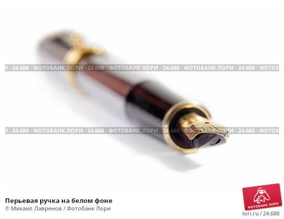 Перьевая ручка на белом фоне, фото № 24688, снято 23 января 2007 г. (c) Михаил Лавренов / Фотобанк Лори