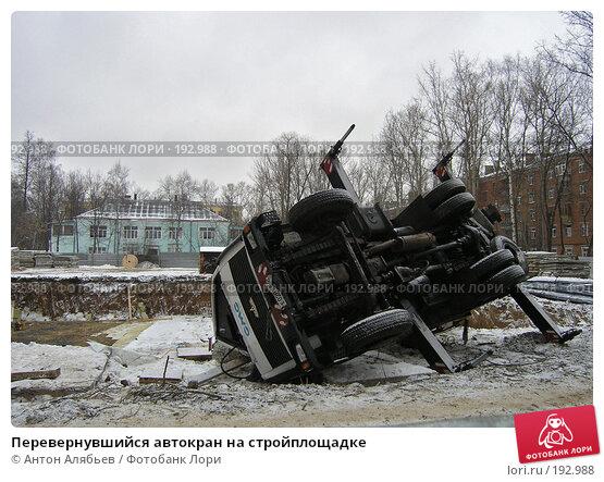 Купить «Перевернувшийся автокран на стройплощадке», фото № 192988, снято 31 января 2008 г. (c) Антон Алябьев / Фотобанк Лори