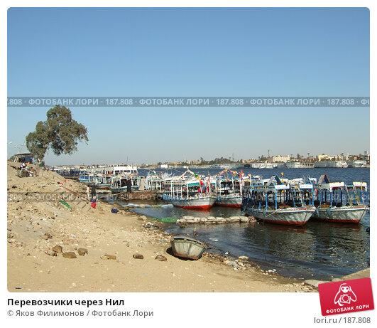 Перевозчики через Нил, фото № 187808, снято 15 января 2008 г. (c) Яков Филимонов / Фотобанк Лори