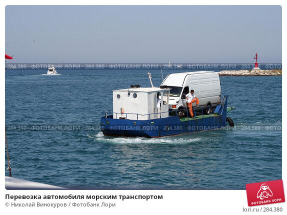 Купить «Перевозка автомобиля морским транспортом», эксклюзивное фото № 284380, снято 17 июля 2007 г. (c) Николай Винокуров / Фотобанк Лори