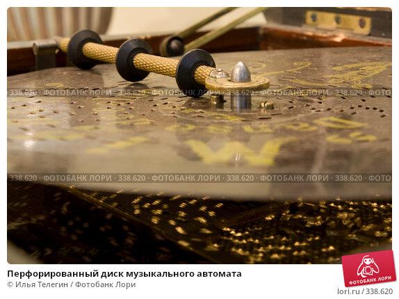 Купить «Перфорированный диск музыкального автомата», фото № 338620, снято 26 июня 2008 г. (c) Илья Телегин / Фотобанк Лори