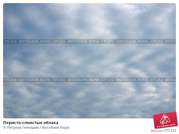 Перисто-слоистые облака, фото № 177212, снято 17 июля 2007 г. (c) Петухов Геннадий / Фотобанк Лори