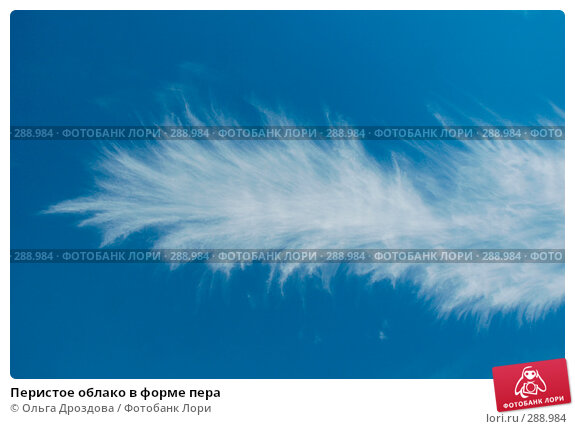 Купить «Перистое облако в форме пера», фото № 288984, снято 15 мая 2005 г. (c) Ольга Дроздова / Фотобанк Лори
