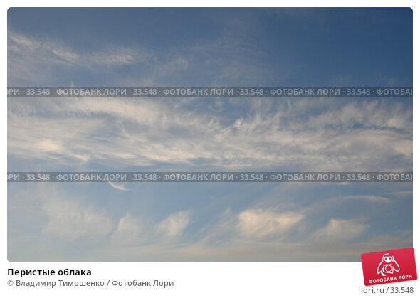Перистые облака, фото № 33548, снято 26 мая 2006 г. (c) Владимир Тимошенко / Фотобанк Лори