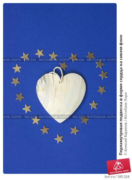 Перламутровая подвеска в форме сердца на синем фоне, фото № 185324, снято 24 января 2008 г. (c) Алексей Баринов / Фотобанк Лори