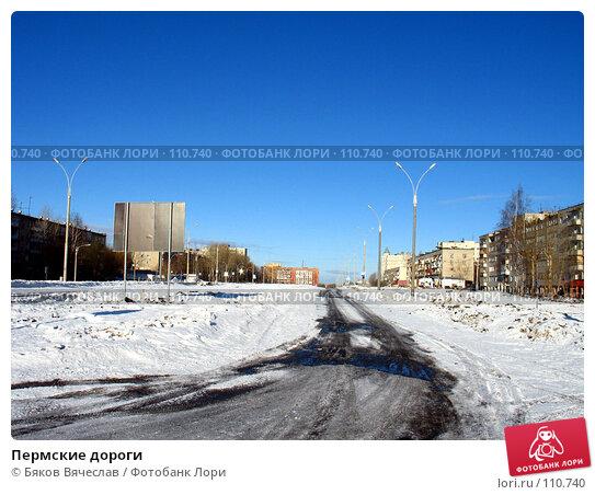 Пермские дороги, фото № 110740, снято 25 марта 2007 г. (c) Бяков Вячеслав / Фотобанк Лори