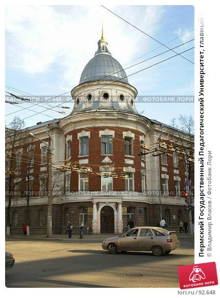 Купить «Пермский Государственный Педагогический Университет, главный корпус», фото № 92648, снято 4 октября 2007 г. (c) Владимир Власов / Фотобанк Лори