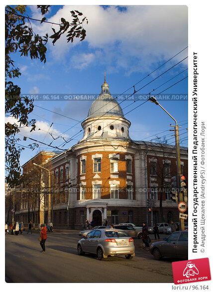 Купить «Пермский Государственный Педагогический Университет», фото № 96164, снято 10 октября 2007 г. (c) Андрей Щекалев (AndreyPS) / Фотобанк Лори