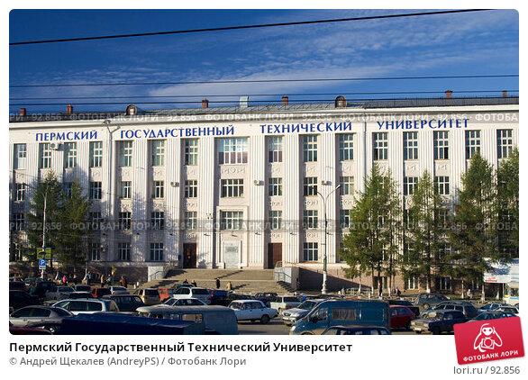 Пермский Государственный Технический Университет, фото № 92856, снято 2 октября 2007 г. (c) Андрей Щекалев (AndreyPS) / Фотобанк Лори