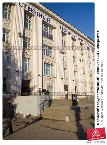 Пермский Государственный Технический Университет, фото № 92860, снято 2 октября 2007 г. (c) Андрей Щекалев (AndreyPS) / Фотобанк Лори