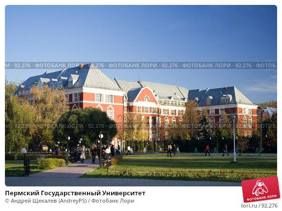 Пермский Государственный Университет, фото № 92276, снято 3 октября 2007 г. (c) Андрей Щекалев (AndreyPS) / Фотобанк Лори