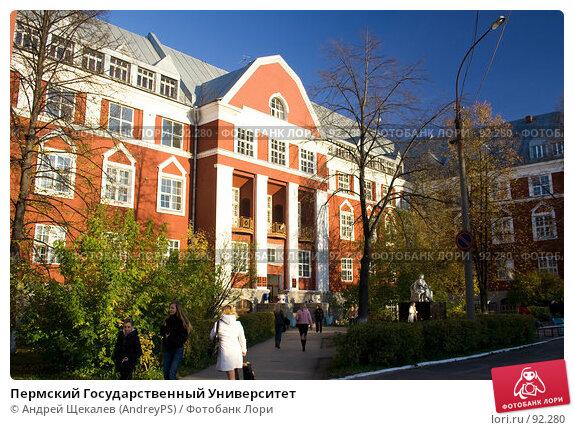 Купить «Пермский Государственный Университет», фото № 92280, снято 3 октября 2007 г. (c) Андрей Щекалев (AndreyPS) / Фотобанк Лори