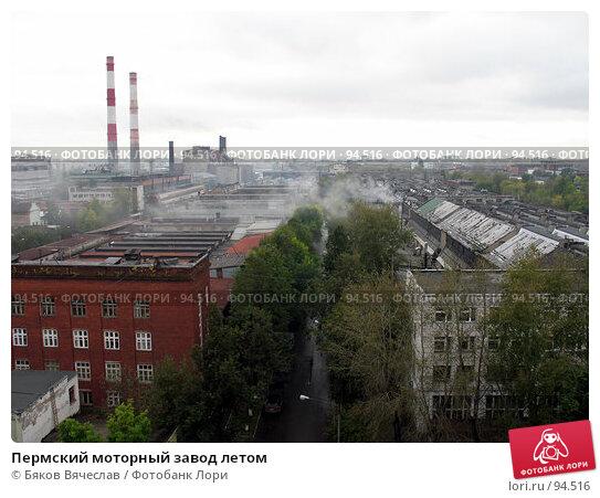 Пермский моторный завод летом, фото № 94516, снято 20 сентября 2006 г. (c) Бяков Вячеслав / Фотобанк Лори
