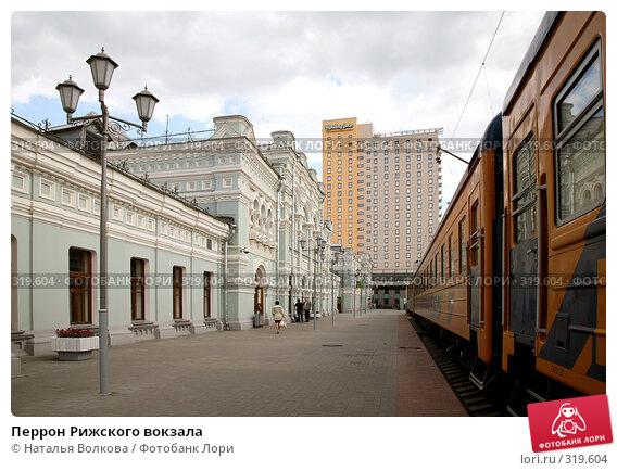Перрон Рижского вокзала, эксклюзивное фото № 319604, снято 11 июня 2008 г. (c) Наталья Волкова / Фотобанк Лори