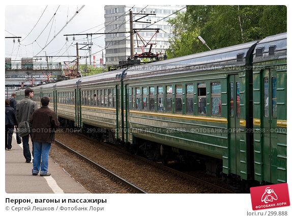 Купить «Перрон, вагоны и пассажиры», фото № 299888, снято 17 мая 2008 г. (c) Сергей Лешков / Фотобанк Лори