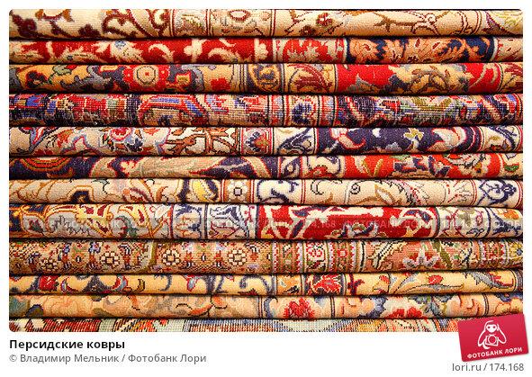 Персидские ковры, фото № 174168, снято 30 ноября 2007 г. (c) Владимир Мельник / Фотобанк Лори