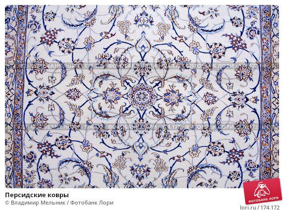 Персидские ковры, фото № 174172, снято 30 ноября 2007 г. (c) Владимир Мельник / Фотобанк Лори