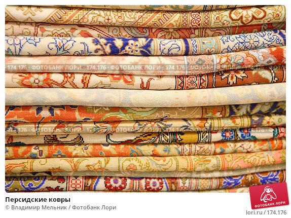 Купить «Персидские ковры», фото № 174176, снято 30 ноября 2007 г. (c) Владимир Мельник / Фотобанк Лори