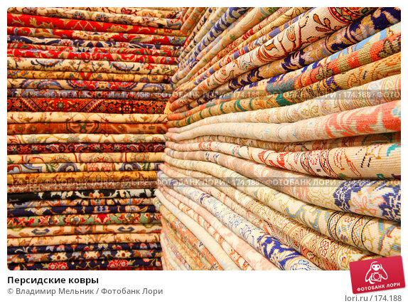 Персидские ковры, фото № 174188, снято 30 ноября 2007 г. (c) Владимир Мельник / Фотобанк Лори