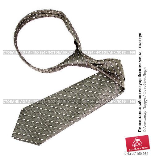 Персональный аксессуар бизнесмена - галстук, фото № 160984, снято 25 декабря 2006 г. (c) Александр Паррус / Фотобанк Лори