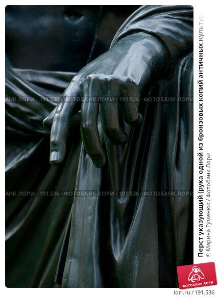 Перст указующий (рука одной из бронзовых копий античных культур в Екатерининском парке), фото № 191536, снято 22 июня 2007 г. (c) Марина Гуменюк / Фотобанк Лори