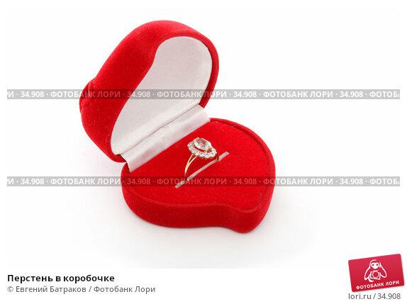Перстень в коробочке, фото № 34908, снято 21 апреля 2007 г. (c) Евгений Батраков / Фотобанк Лори