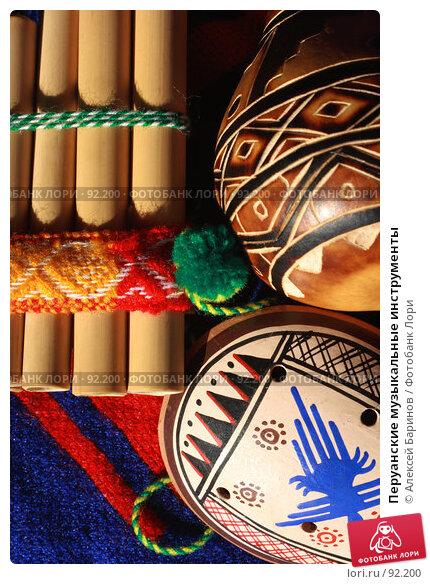 Перуанские музыкальные инструменты, фото № 92200, снято 3 октября 2007 г. (c) Алексей Баринов / Фотобанк Лори