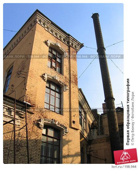 Купить «Первая образцовая типография», фото № 198944, снято 11 октября 2005 г. (c) Петр Бюнау / Фотобанк Лори