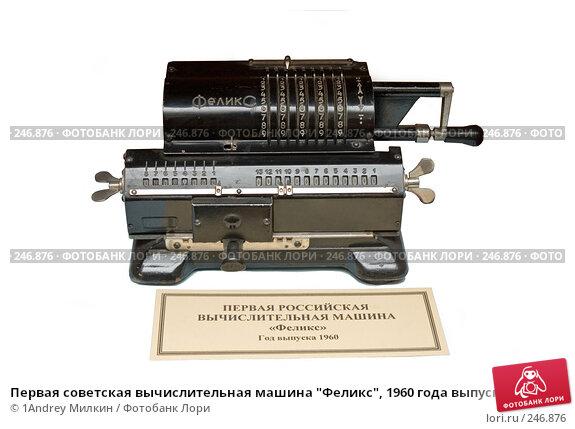 """Первая советская вычислительная машина """"Феликс"""", 1960 года выпуска, фото № 246876, снято 27 февраля 2008 г. (c) 1Andrey Милкин / Фотобанк Лори"""