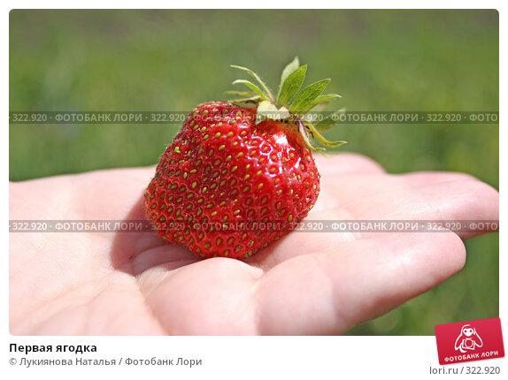 Купить «Первая ягодка», фото № 322920, снято 10 июня 2008 г. (c) Лукиянова Наталья / Фотобанк Лори