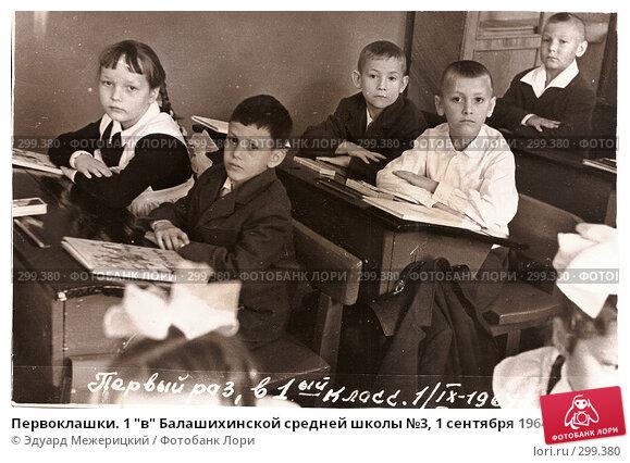 """Первоклашки. 1 """"в"""" Балашихинской средней школы №3, 1 сентября 1964 года, фото № 299380, снято 27 июля 2017 г. (c) Эдуард Межерицкий / Фотобанк Лори"""