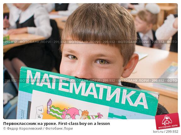 Первоклассник на уроке. First-class boy on a lesson, фото № 299932, снято 14 мая 2008 г. (c) Федор Королевский / Фотобанк Лори