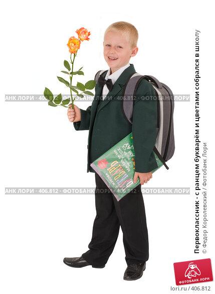 Купить «Первоклассник - с ранцем букварём и цветами собрался в школу», фото № 406812, снято 16 августа 2008 г. (c) Федор Королевский / Фотобанк Лори