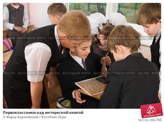 Первоклассники над интересной книгой, фото № 262760, снято 25 апреля 2008 г. (c) Федор Королевский / Фотобанк Лори
