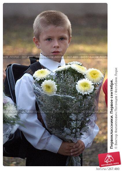 Первоклассники. Первое сентября., фото № 267480, снято 1 сентября 2003 г. (c) Виктор Филиппович Погонцев / Фотобанк Лори