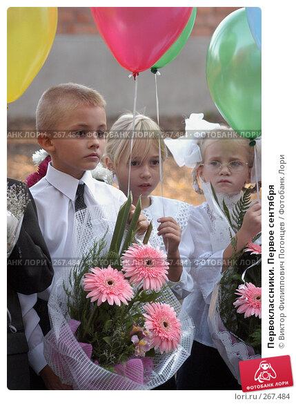 Первоклассники. Первое сентября, фото № 267484, снято 1 сентября 2003 г. (c) Виктор Филиппович Погонцев / Фотобанк Лори