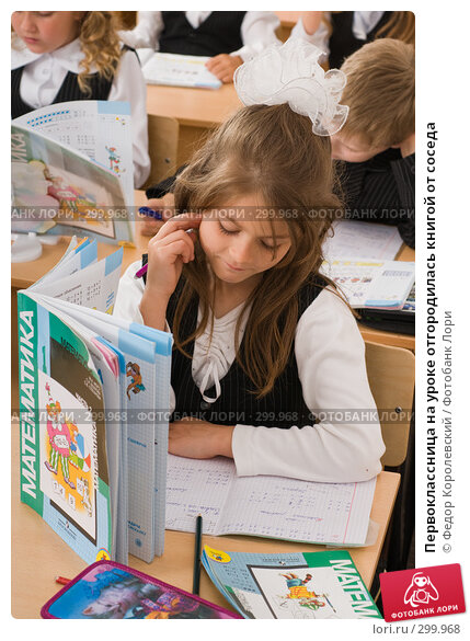 Первоклассница на уроке отгородилась книгой от соседа, фото № 299968, снято 14 мая 2008 г. (c) Федор Королевский / Фотобанк Лори
