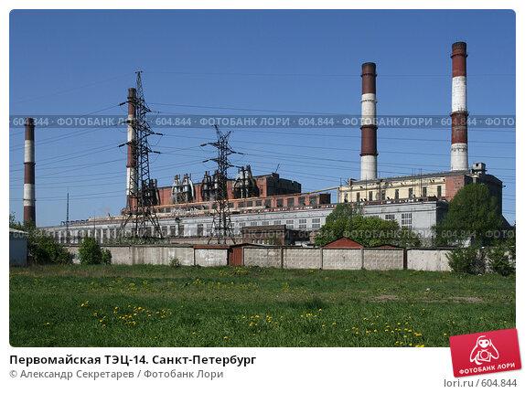 Первомайская ТЭЦ-14. Санкт-Петербург (2007 год). Редакционное фото, фотограф Александр Секретарев / Фотобанк Лори