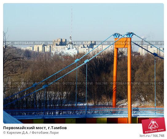 Купить «Первомайский мост, г.Тамбов», фото № 166748, снято 31 декабря 2007 г. (c) Карелин Д.А. / Фотобанк Лори