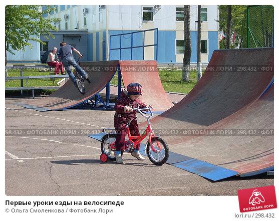 Первые уроки езды на велосипеде, фото № 298432, снято 17 мая 2008 г. (c) Ольга Смоленкова / Фотобанк Лори