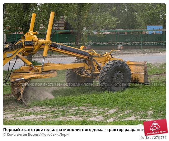 Первый этап строительства монолитного дома - трактор разравнивает участок, фото № 276784, снято 23 июня 2017 г. (c) Константин Босов / Фотобанк Лори