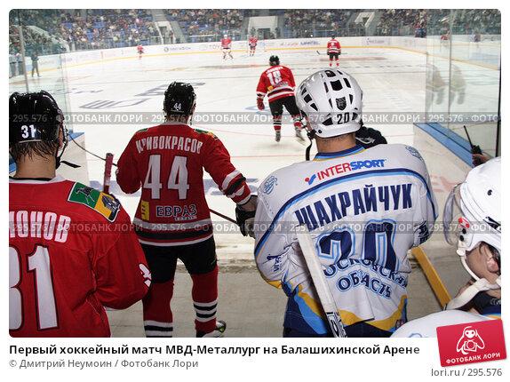 Первый хоккейный матч МВД-Металлург на Балашихинской Арене, эксклюзивное фото № 295576, снято 9 сентября 2007 г. (c) Дмитрий Неумоин / Фотобанк Лори