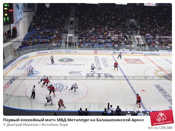 Первый хоккейный матч МВД-Металлург на Балашихинской Арене, эксклюзивное фото № 295580, снято 9 сентября 2007 г. (c) Дмитрий Неумоин / Фотобанк Лори