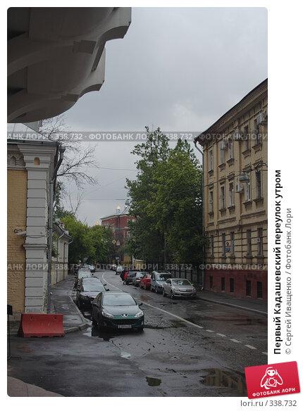 Первый Кадашевский переулок утром, фото № 338732, снято 23 января 2017 г. (c) Сергей Иващенко / Фотобанк Лори