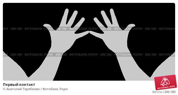 Первый контакт, иллюстрация № 200180 (c) Анатолий Теребенин / Фотобанк Лори