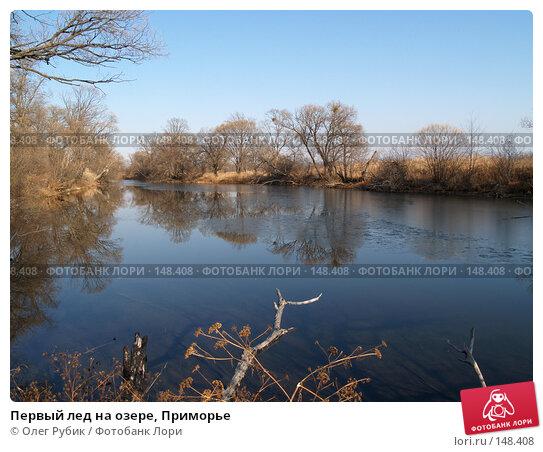 Первый лед на озере, Приморье, фото № 148408, снято 9 ноября 2007 г. (c) Олег Рубик / Фотобанк Лори