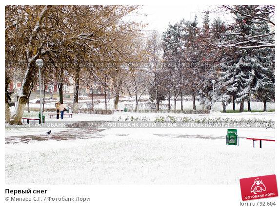 Первый снег, фото № 92604, снято 7 ноября 2006 г. (c) Минаев С.Г. / Фотобанк Лори