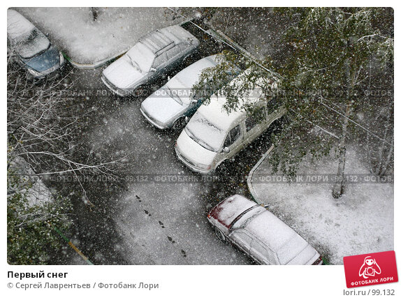 Первый снег, фото № 99132, снято 14 октября 2007 г. (c) Сергей Лаврентьев / Фотобанк Лори